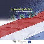 La brochure en arabe
