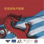 La brochure en chinois