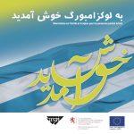 La brochure en persan/farsi